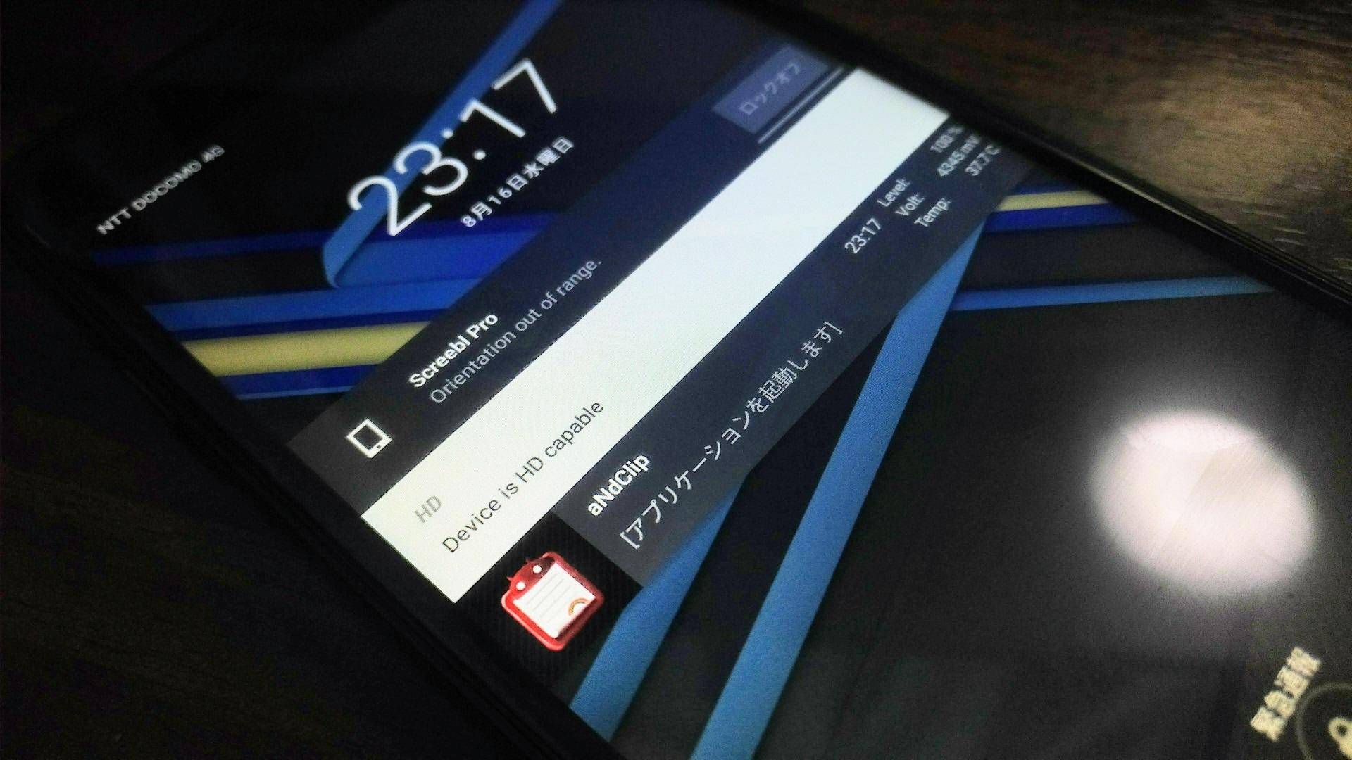 """なんだこれ?「BlackBerry Aurora」にSIMを挿したら""""Device is HD Capable""""と表示【レポート」】"""