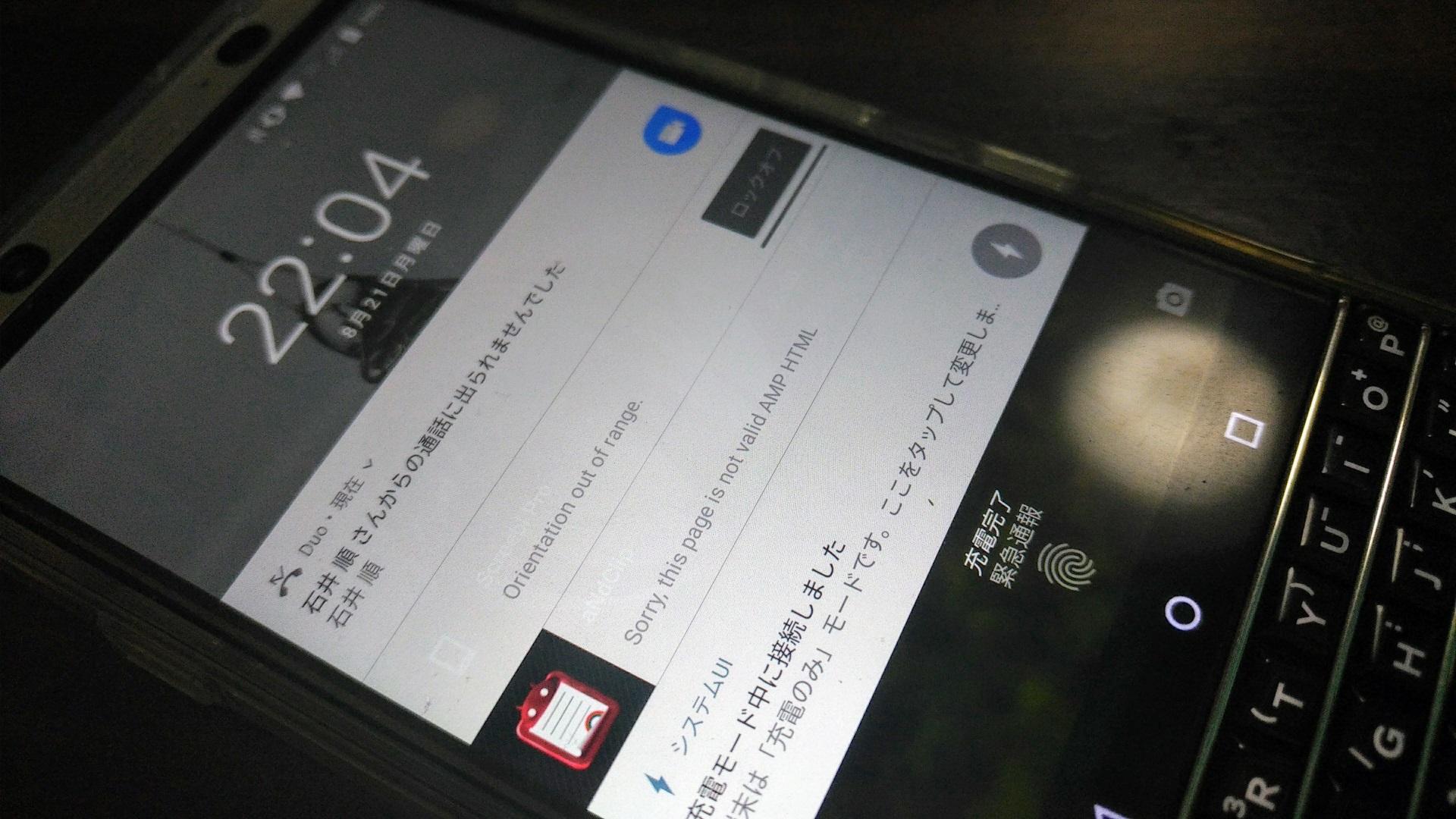 「Google Duo」の通話履歴が電話アプリで管理できるようになっていた【レポート】