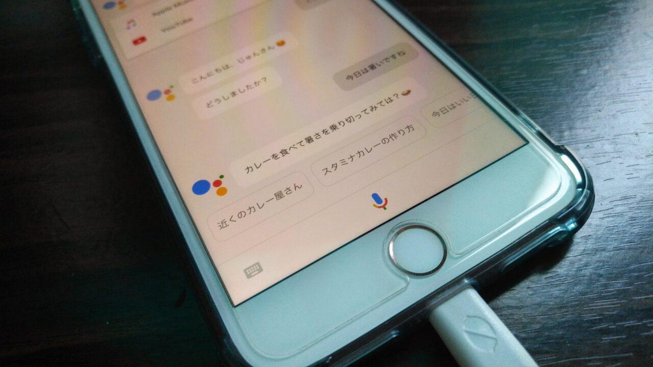 iOS版「Google アシスタント」が提供開始、日本語OK