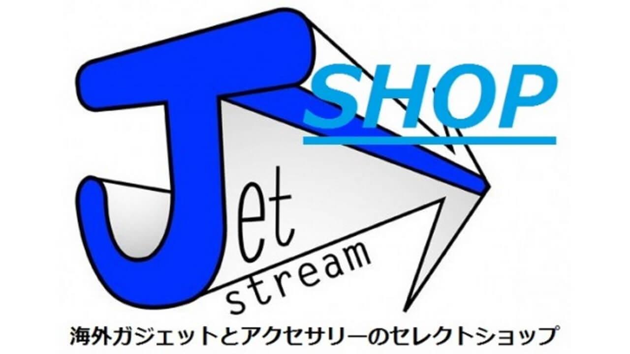 突然の「Jetstream SHOP」復旧【コラム】