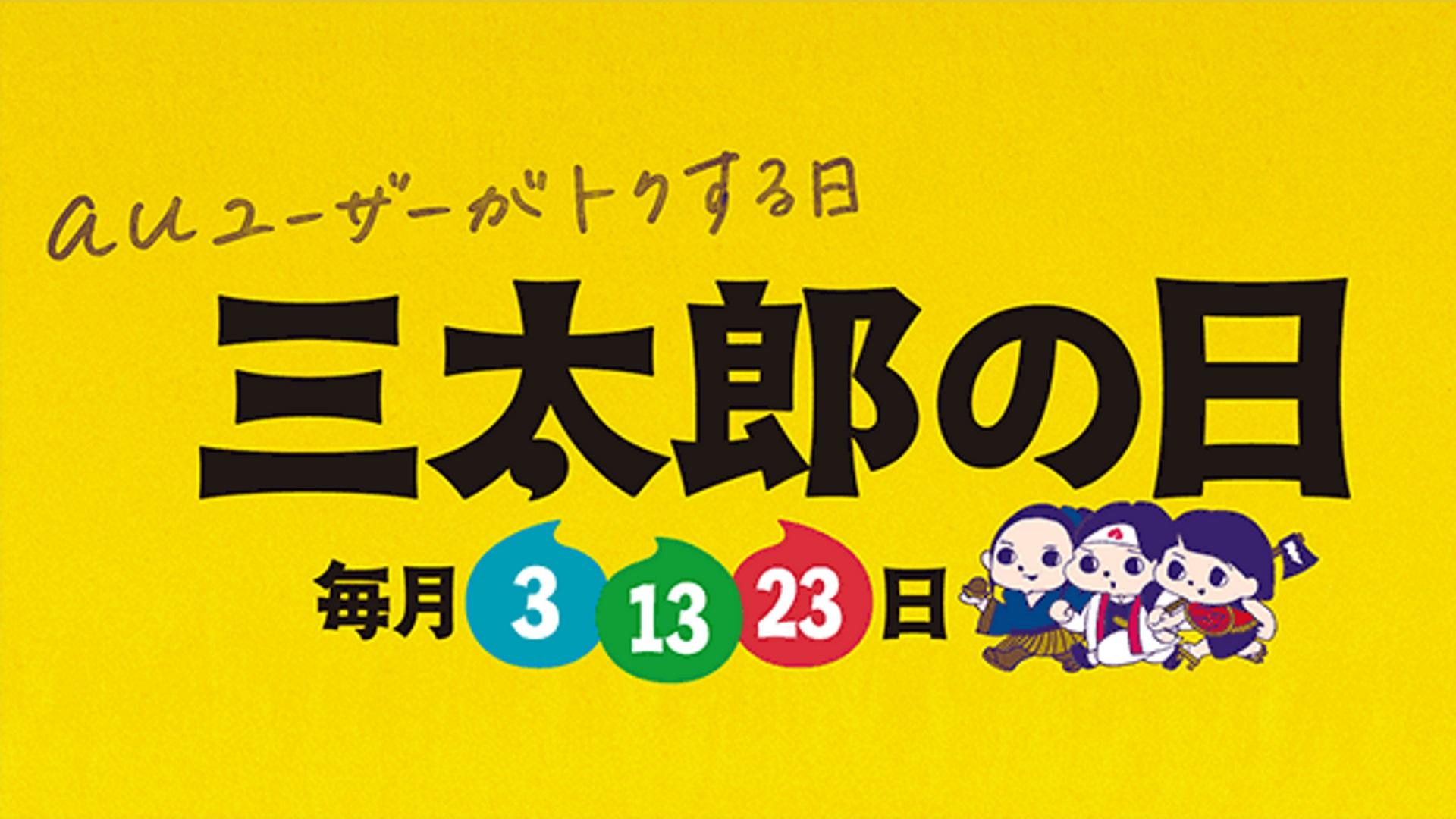 auユーザー限定、ミスタードーナツが2個無料となるクーポン配布中【8月23日】