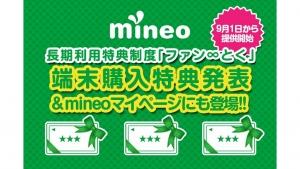 mineo、長期利用特典制度「ファン∞とく」の端末購入特典を9月1日から提供開始