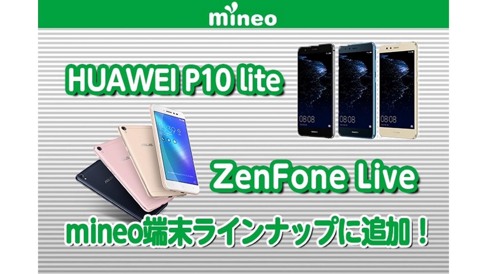 mineo「Huawei P10 lite」「ZenFone Live」を発売