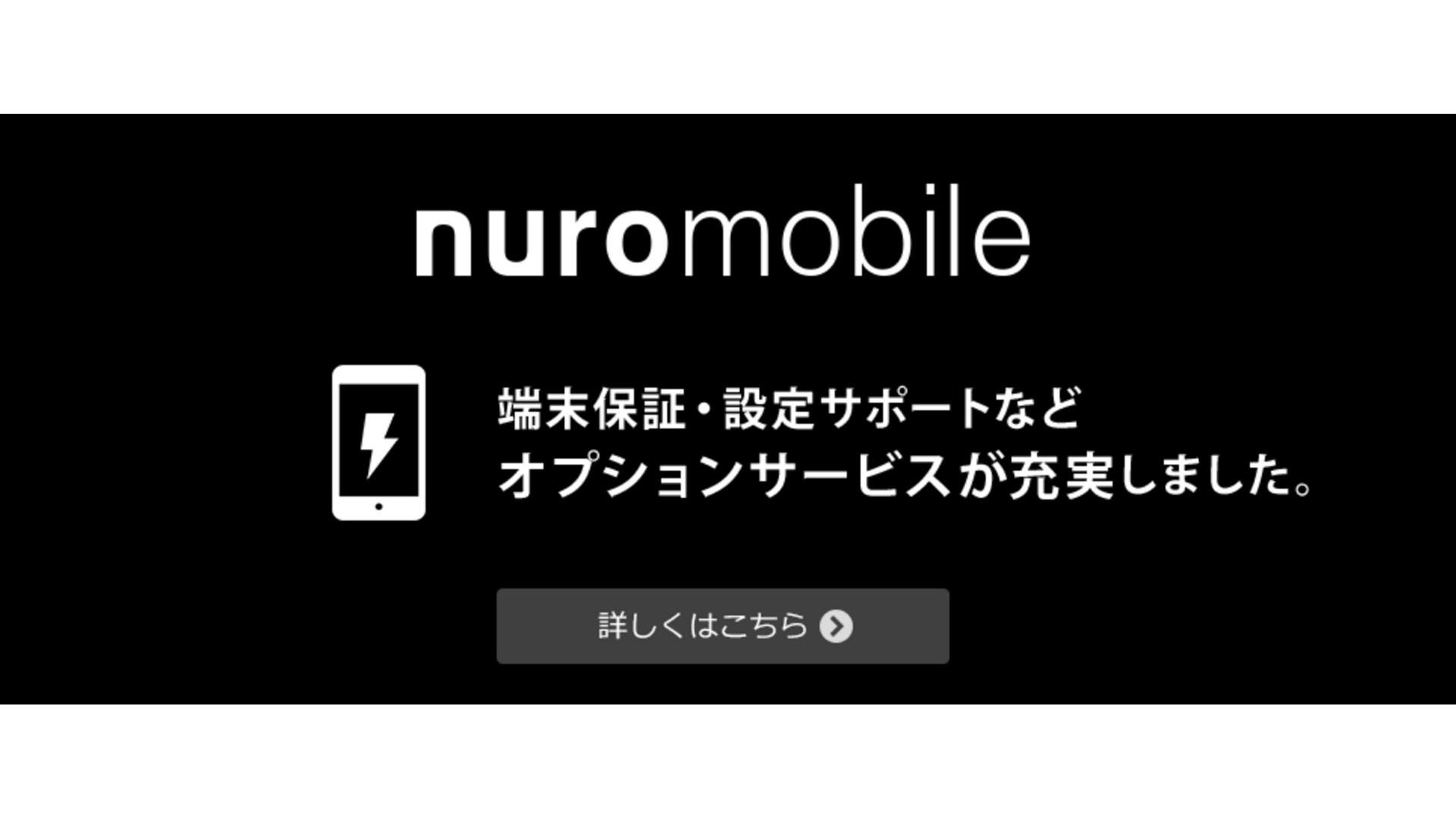 nuroモバイル、業界初「データ前借り」などの新サービスを提供開始