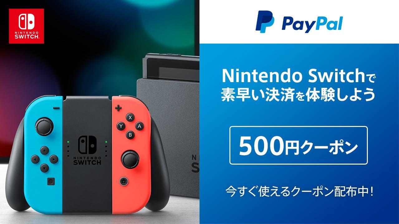 ニンテンドーeショップがPayPal決済に対応、3,000円チャージで500円分クーポンも配布中
