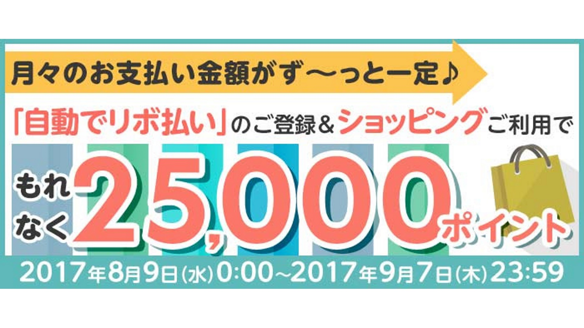 楽天カード、自動リボ払い登録+期間中カード払いで25,000ポイントプレゼントキャンペーン