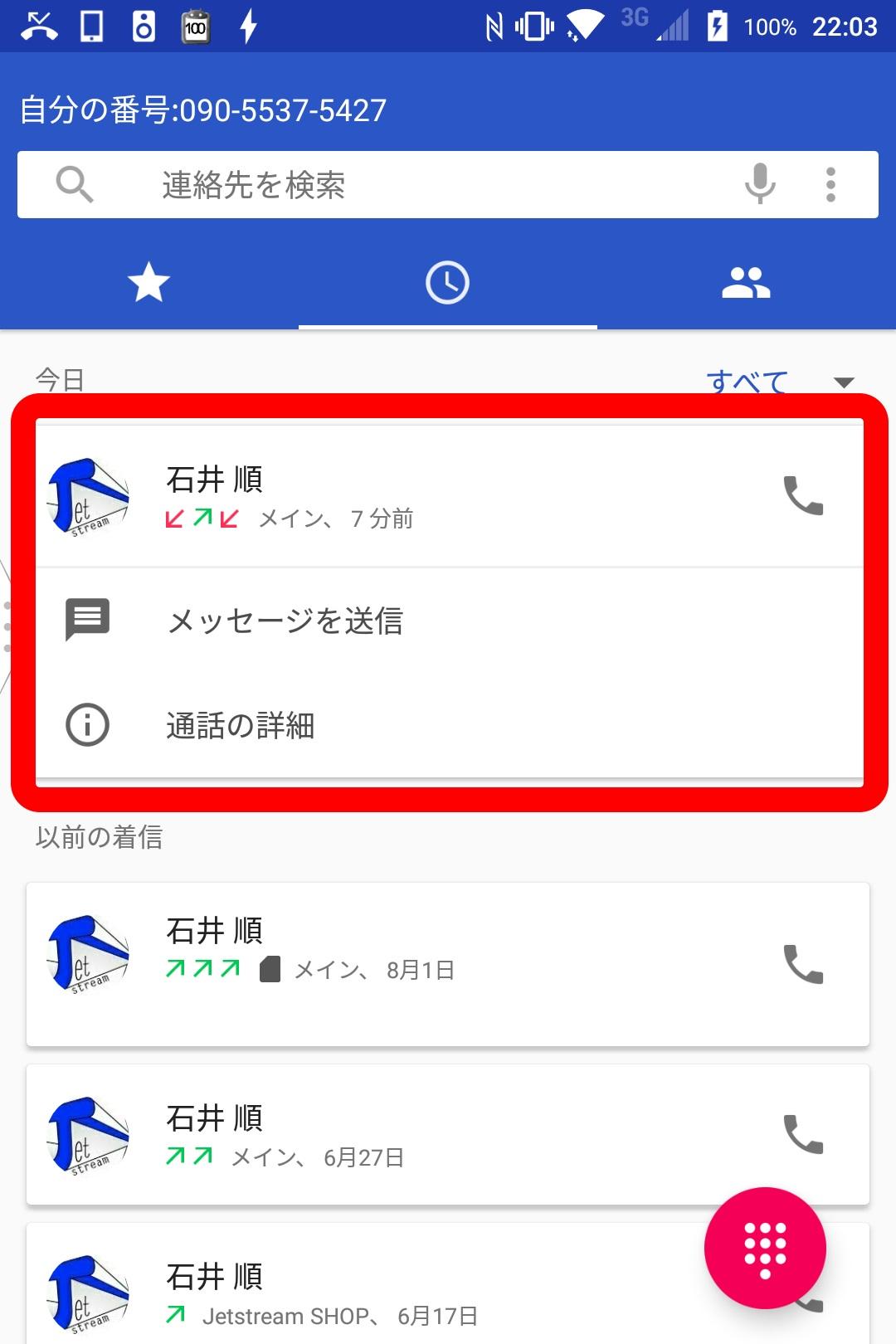 ない Iphone 残ら 着信 履歴