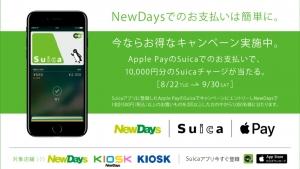 「Apple Pay」に登録したSuicaを利用してNewDaysで買い物をするとSuicaチャージ10,000円が当たるキャンペーン