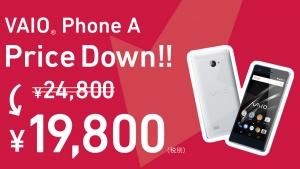 VAIO、「VAIO Phone A」を5,000円値下げ