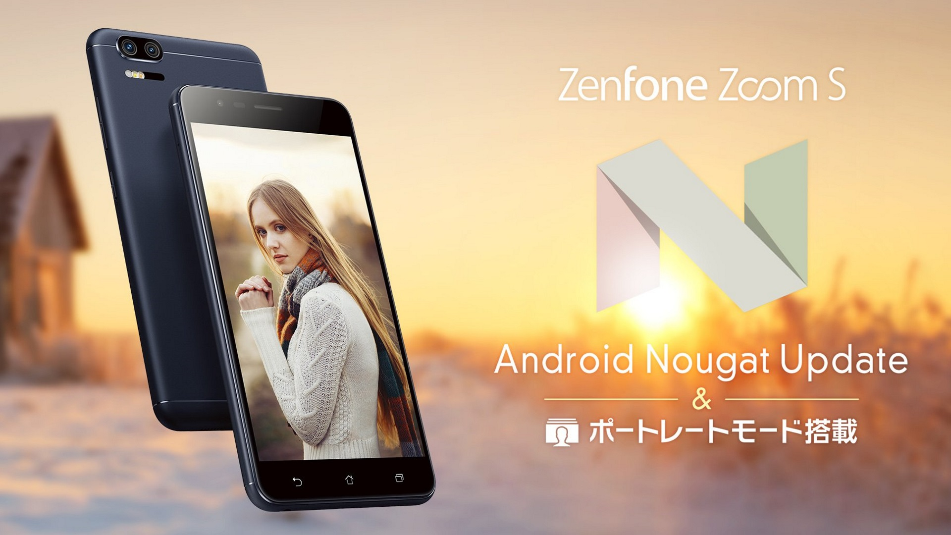 「ZenFone Zoom S」にAndroid 7.1アップデートが配信、8月16日より