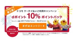 Amazonが10%ポイントバック「ドコモ ケータイ払いご利用キャンペーン」第2弾開催中、8月31日までで再エントリー必須