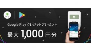 「Android Pay」初利用でGoogle Playクレジット1,000円プレゼントキャンペーン、9月6日まで延長