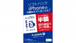 最低利用期間なし「b-mobile S スマホ電話SIM」のMNP転入受付が開始