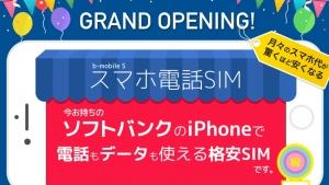 日本通信、「b-mobile S スマホ電話SIM」の詳細を発表、最低利用期間なし!