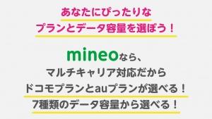 「mineoでんわ 5分かけ放題」が10月1日から10分に拡大