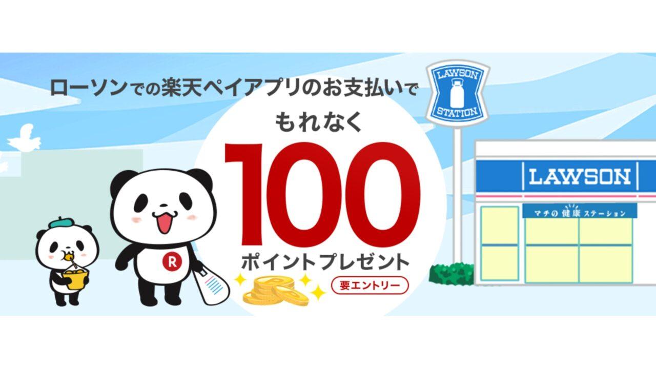 ローソン「楽天ペイ」使用で100ポイントプレゼントキャンペーン実施中