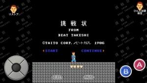 伝説のクソゲー「たけしの挑戦状」のスマートフォン版、8月15日に発売!【更新】