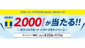 ファミリーマート、「モバイルTカード」利用で最大2,000ポイントプレゼントキャンペーン