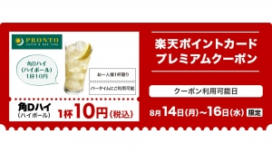 PRONTOのハイボールが1杯10円!!8月14日から3日間限定クーポン配布中