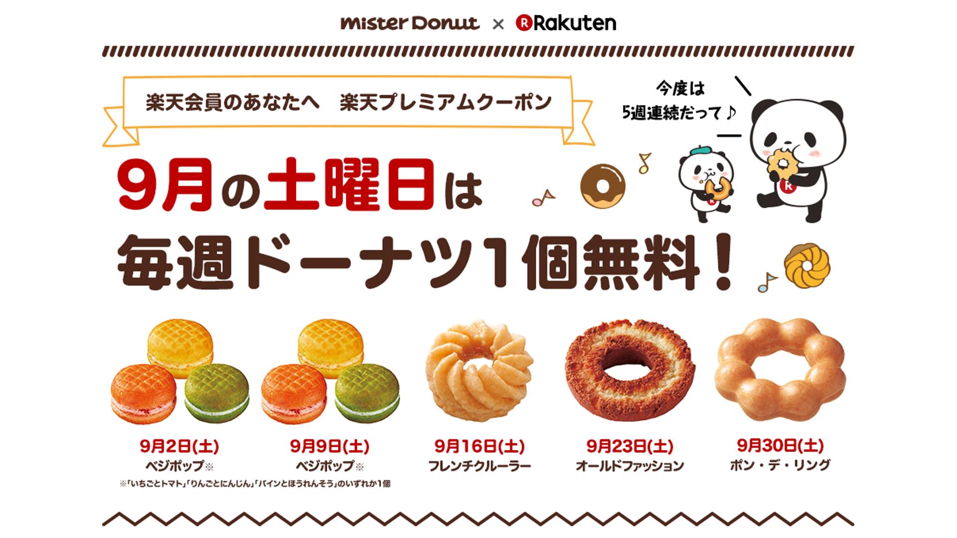 楽天会員限定、9月の毎週土曜日に「ミスタードーナツ」1個無料キャンペーン