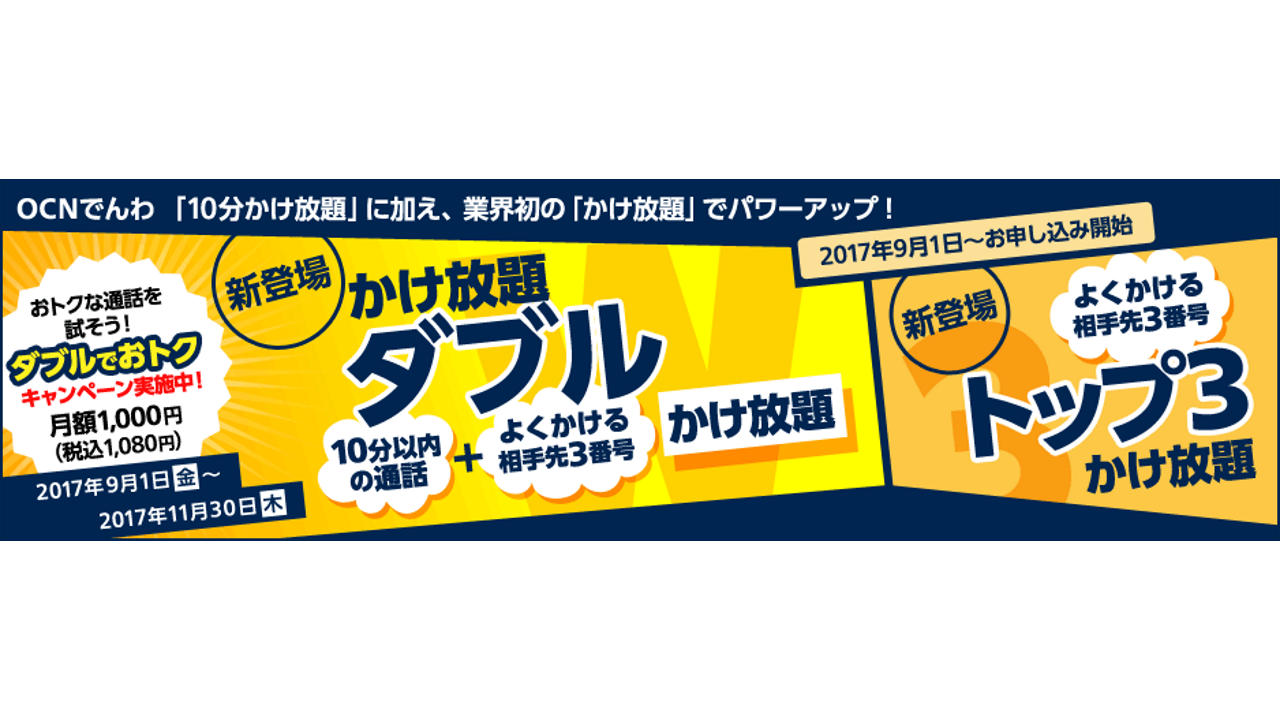 NTTコム、「トップ3かけ放題」と「かけ放題ダブル」を9月1日に提供開始