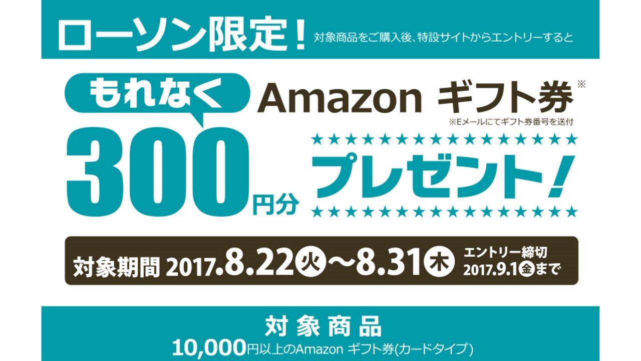 ローソンで「Amazonギフト券」10,000円買うと300円分プレゼントキャンペーン