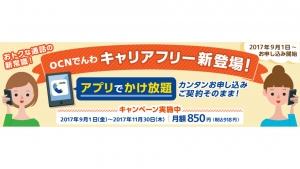 NTTコム、他社SIMでも利用できる「OCNでんわキャリアフリー 10分かけ放題」を9月1日から提供開始