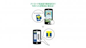 「ファミリーマートアプリ」に「モバイルTカード」機能が実装、店舗利用開始は8月15日より