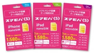 ソフトバンク回線を利用したMVNO「スマモバ(S)SIM」がエディオンで購入可能に