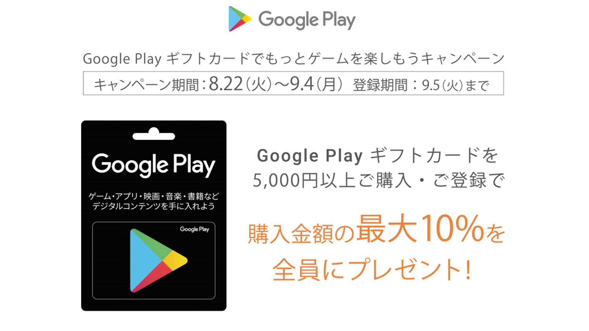「Google Play ギフトカード」を購入すると最大10%のクーポンプレゼントキャンペーン開始