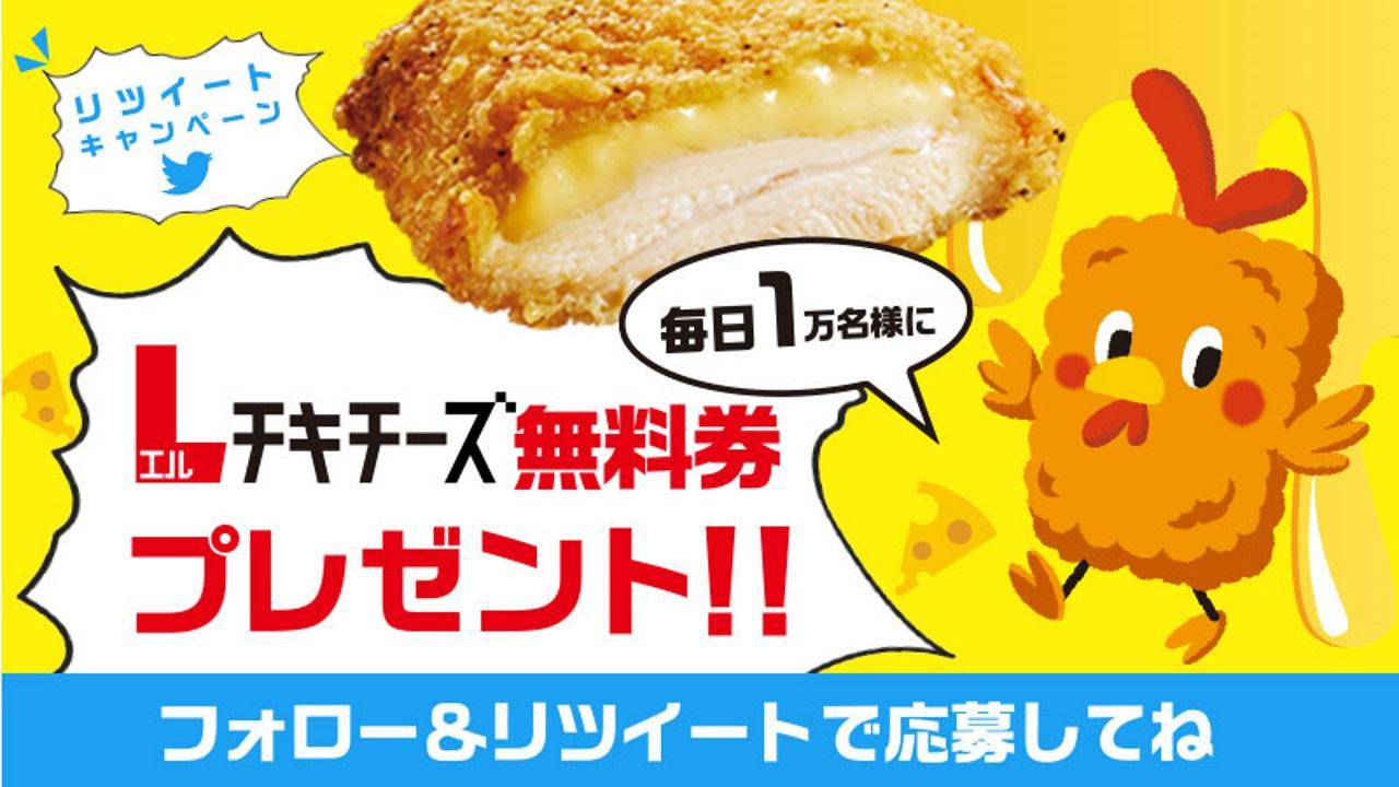ローソン、5万名に「Lチキ チーズ」が当たるキャンペーンを開始