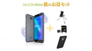 ASUS ZenFone Shopで三脚やケースがバンドルされる「秋のお得セット」が発売、クーポン入力で大幅値引き