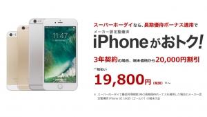 楽天モバイルが「iPhone SE/6s/6s Plus」を特化で発売、「スーパーホーダイ」適用可能