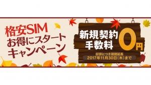 DMM mobile、「格安SIMお得にスタートキャンペーン」を11月30日まで延長