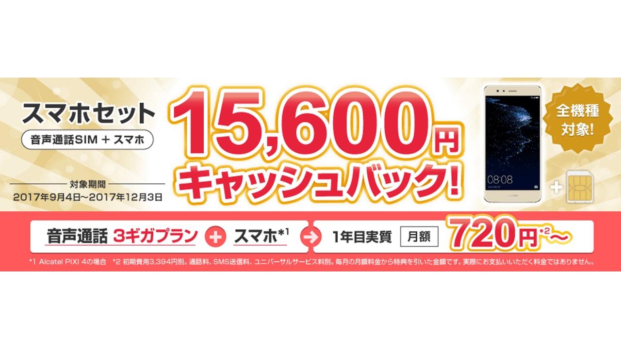 BIGLOBE、1年間継続利用で最大15,600円のキャッシュバックキャンペーンを開始