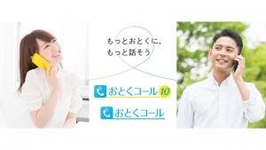 DTI SIM、新通話定額オプション「おとくコール10」を提供開始