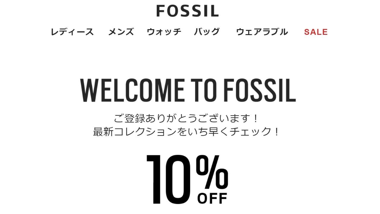 Fossilがニュースレター登録で10%引きクーポンがもらえるキャンペーンを開催中、「Q Explorist/Venture」で利用可能