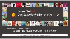 「Google Play Music」2周年特別記念キャンペーンを開始、90日間無料トライアル
