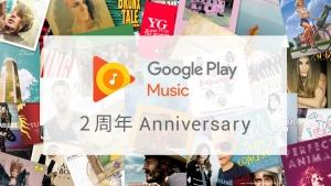 「Google Play Music」が国内リリース2周年、9月5日からアニバーサリーキャンペーン