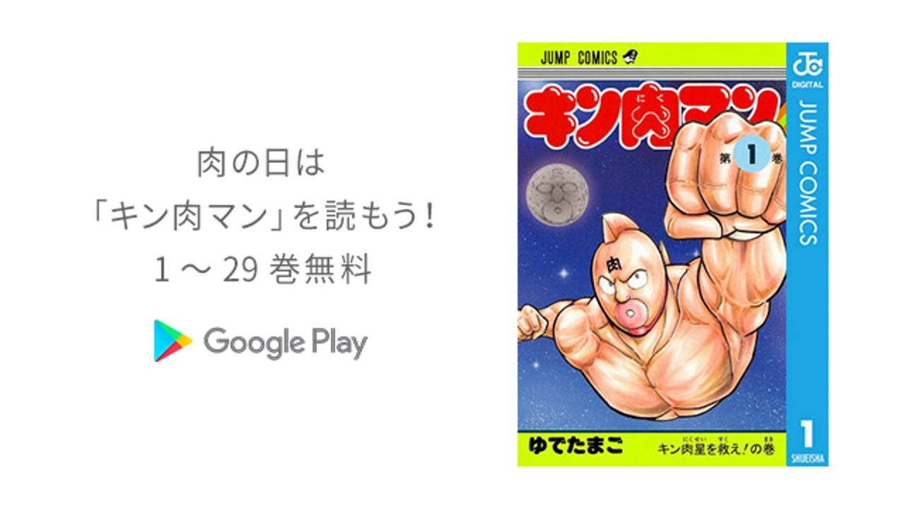 Google Playで「キン肉マン」1~29巻が無料公開中、10月12日まで