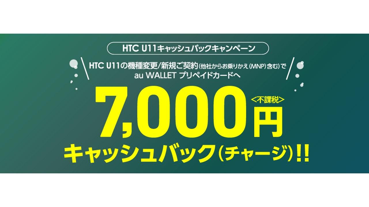 「HTC U11 HTV33」2年契約で7,000円キャッシュバックキャンペーン