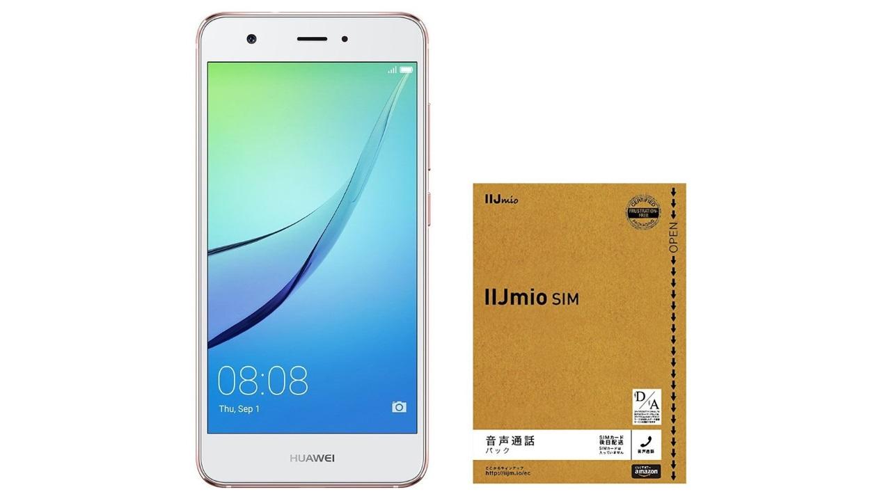 Amazonで「Huawei nova」が再度25,270円の特価に