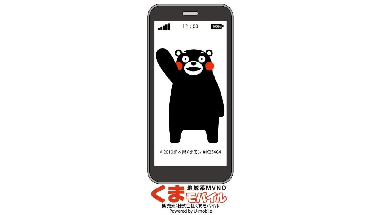 熊本発のMVNO「くまモバイル」、10月のサービス提供に先駆けて訪日外国人向け「くまモン」プリペイドSIMを発売