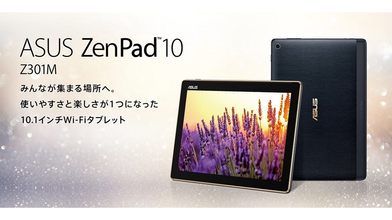 ASUS、Wi-Fiタブレット「ZenPad 10(Z301M)」を国内発売