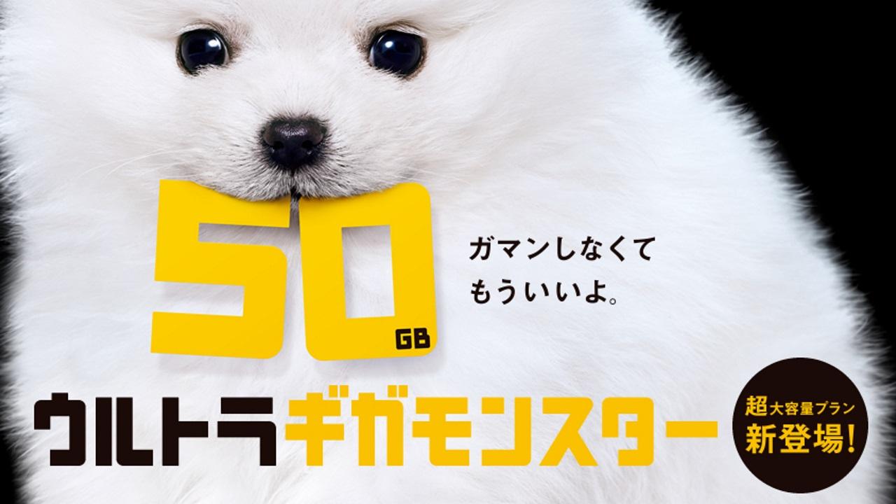 ソフトバンク、家族割でお得な50GBの大容量プラン「ウルトラギガモンスター」を発表