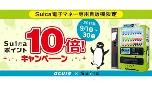 専用自動販売機にてSuica利用で10倍ポイントキャンペーン
