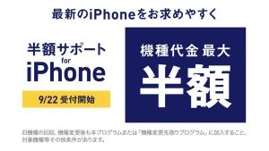 ソフトバンク、「iPhone 8」以降を実質半額で購入できる「半額サポート for iPhone」を提供