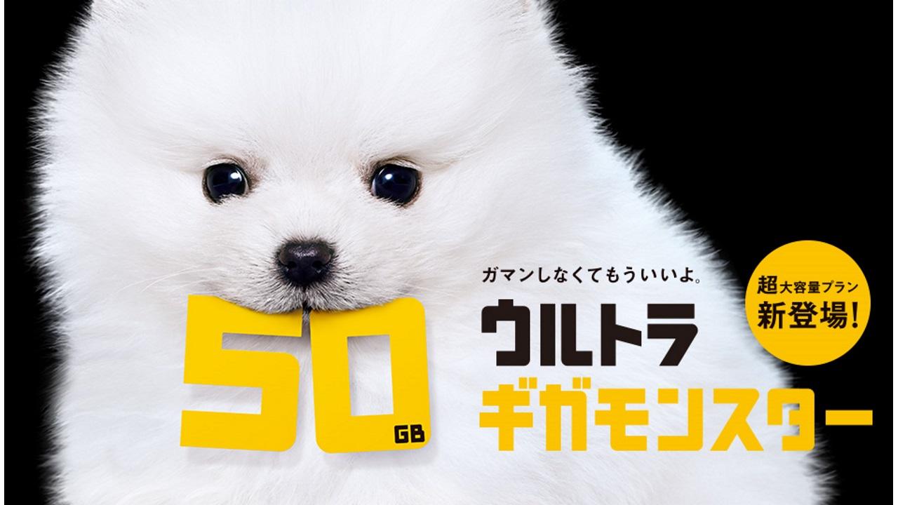 ソフトバンク、「ギガモンスター 20/50GB」を1年間毎月500円割く「ギガ楽しもうキャンペーン」を実施