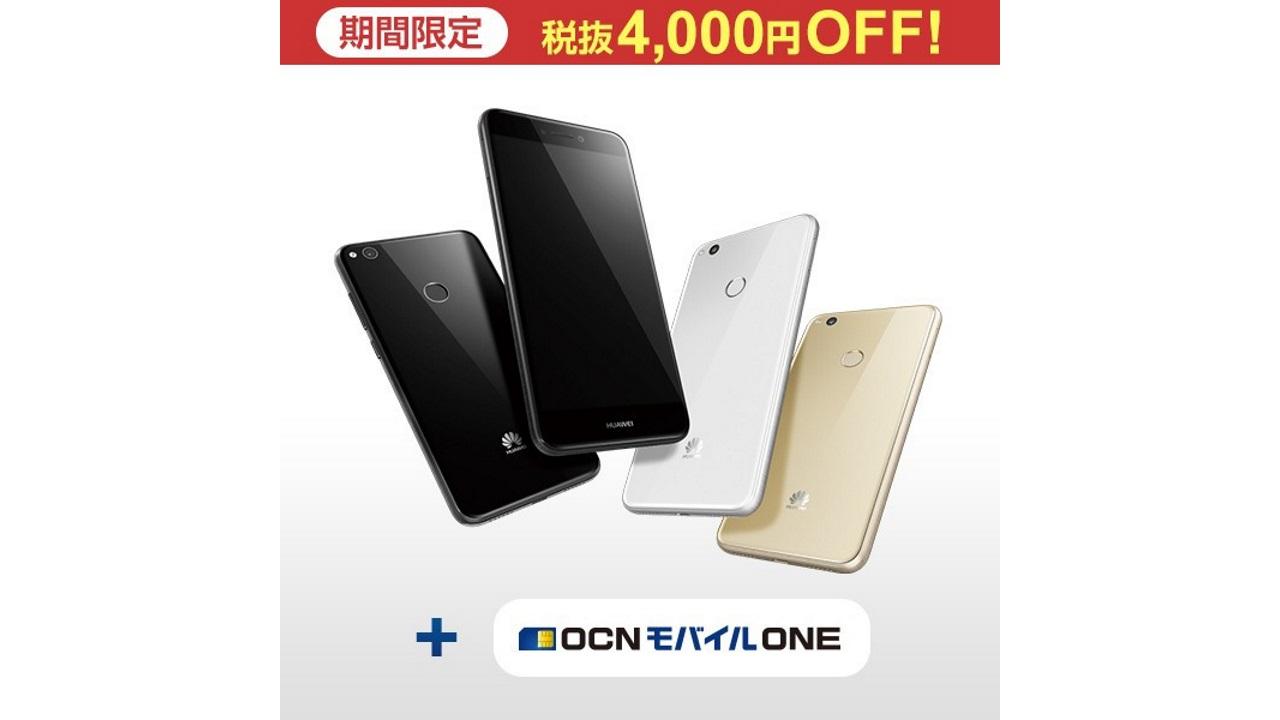 NTTコムストアで国内版「Huawei P10 lite」「Huawei nova lite」が大幅値下げ