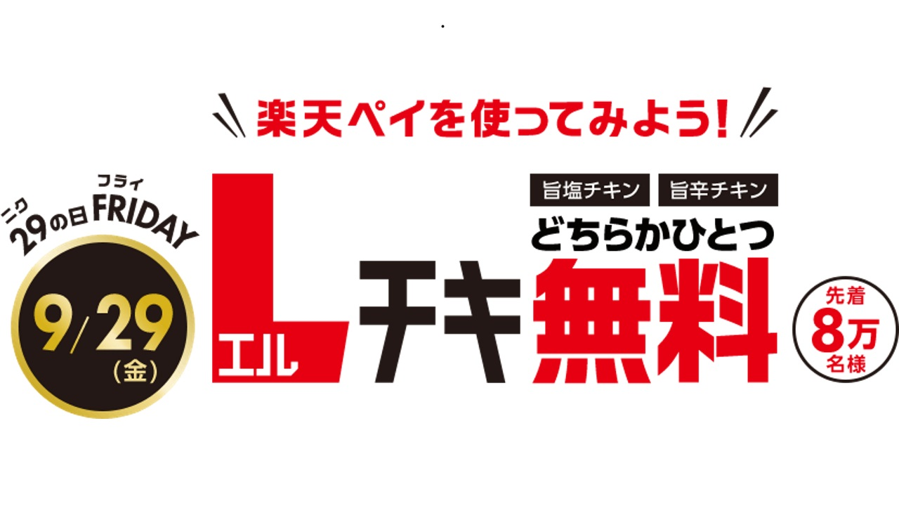 9月29日限定、楽天ペイアプリダウンロードでローソンの「Lチキ」無料券がもらえるキャンペーン